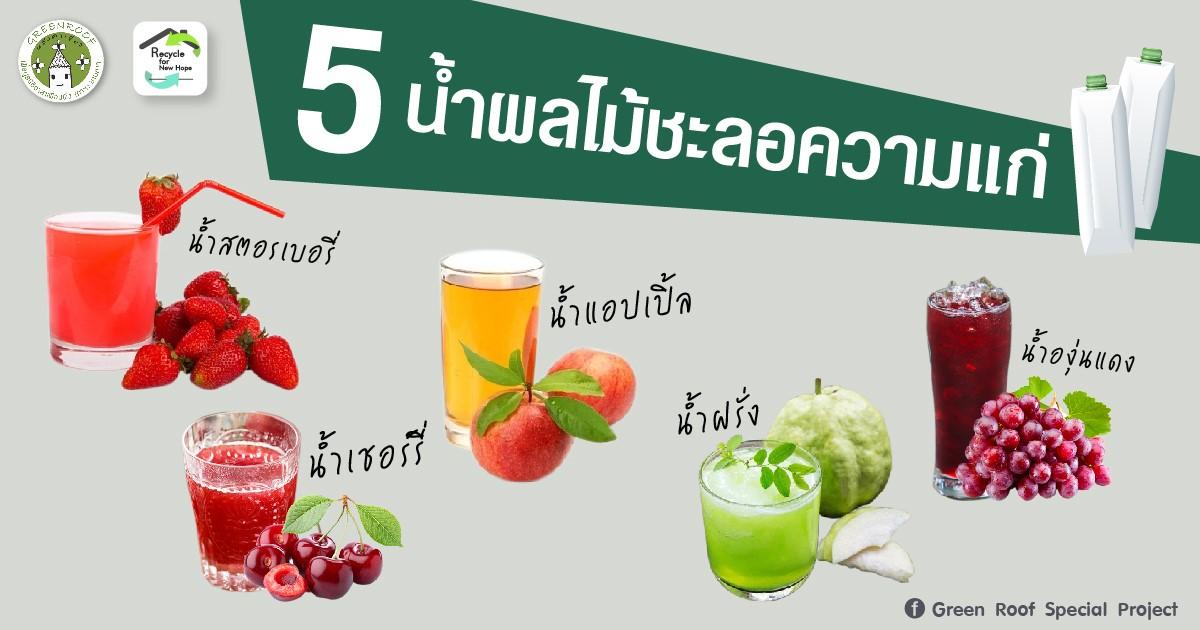 5 น้ำผลไม้ ประโยชน์เริ่ด ! คงความอ่อนวัย