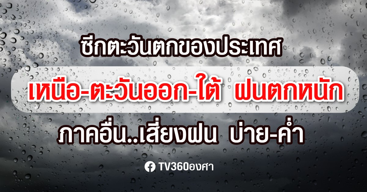 ถึงสิ้นเดือน !! เหนือ-ตะวันออก-ใต้ ฝนหนัก