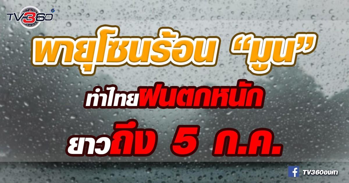ประเทศไทย ฝนตกต่อเนื่อง ถึง 5 ก.ค.