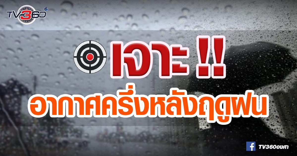 แล้งคลี่คลาย อุตุฯ คาดพายุเข้าไทย 1-2 ลูก (ส.ค.-ก.ย.)