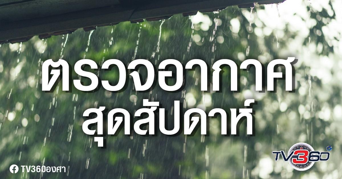 สุดสัปดาห์ ! ไทยยังมีฝน เน้นเหนือ-อีสานตอนบน-ใต้(ตก)