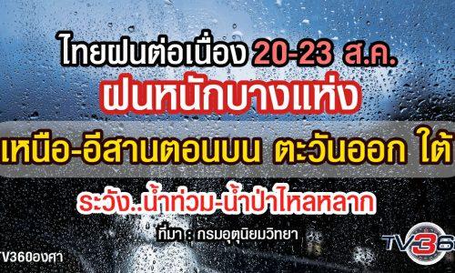 ไทย ฝนต่อเนื่อง 20-23 ส.ค. มีฝนหนัก ! เสี่ยงน้ำท่วม-หลาก