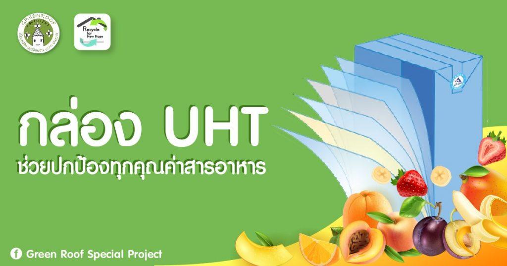 กล่อง UHT ช่วยปกป้องทุกคุณค่าสารอาหาร