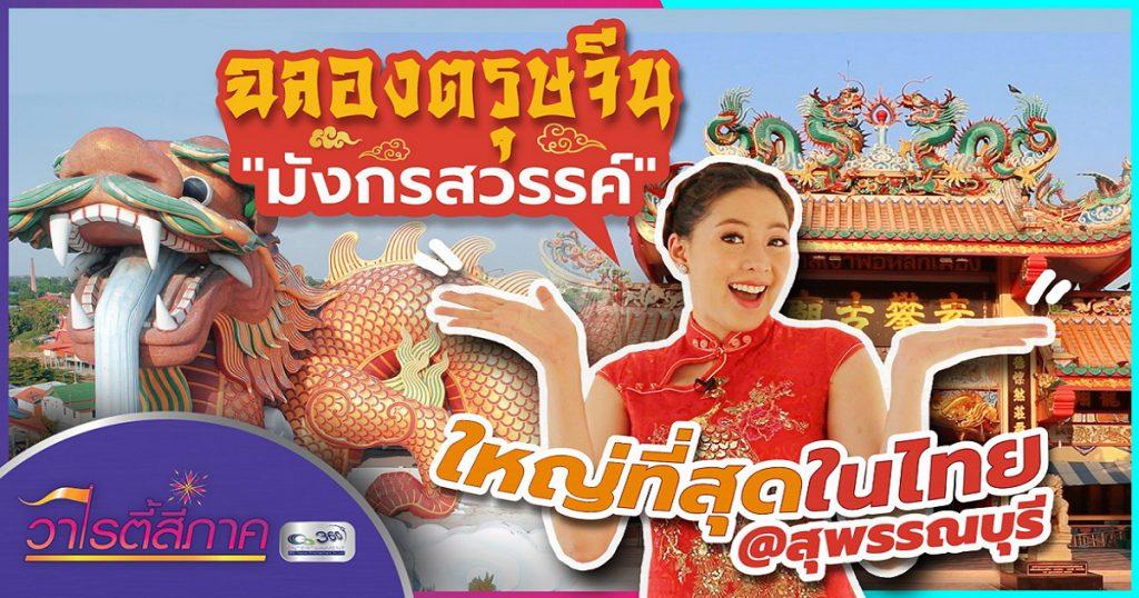 """ฉลองตรุษจีน """"มังกรสวรรค์"""" ใหญ่ที่สุดในไทย"""