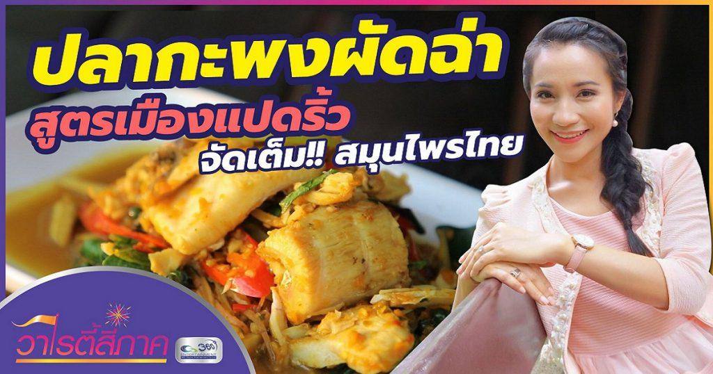 ปลากะพงผัดฉ่า สูตรเมืองแปดริ้ว จัดเต็ม!! สมุนไพรไทย | วาไรตี้สี่ภาค | เมนูสี่ภาค EP.4