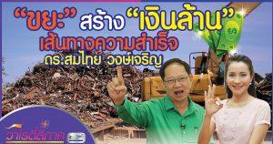 """""""ขยะ"""" สร้าง """"เงินล้าน"""" เส้นทางความสำเร็จ ดร.สมไทย วงษ์เจริญ"""