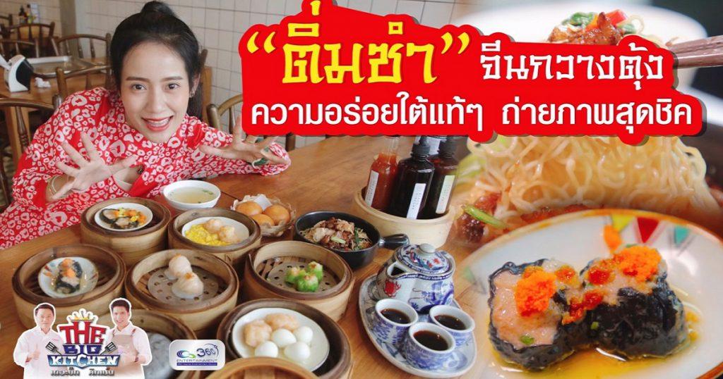 """ติ่มซำรสเด็ดความอร่อยล้นเข่งต้อง """"Jong Dimsum Café & Restaurant"""""""