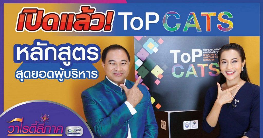 เปิดแล้ว ! ToP CATS หลักสูตรสุดยอดผู้บริหาร | วาไรตี้สี่ภาค | คนดีสี่ภาค EP.7