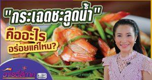 กระเฉดชะลูดน้ำ คืออะไร? อร่อยแค่ไหน?   วาไรตี้สี่ภาค   เมนูสี่ภาค EP.7