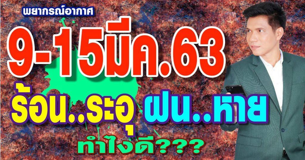 พยากรณ์อากาศ 9-15มีค.63 ร้อนระอุ ฝนหาย.. ทำไงดี?? by แซ็ก ธนินวัฒน์ ทีวี360องศา