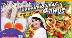 """""""ปลาหมึกผัดไข่เค็ม"""" จากครัวใหญ่ @ลพบุรี l วาไรตี้สี่ภาค l เมนูสี่ภาค EP.16"""