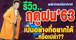 พยากรณ์อากาศ รีวิวฤดูฝนไทย ปี63..เป็นอย่างที่อยากได้หรือเปล่า by แซ็ก ธนินวัฒน์ ทีวี360องศา