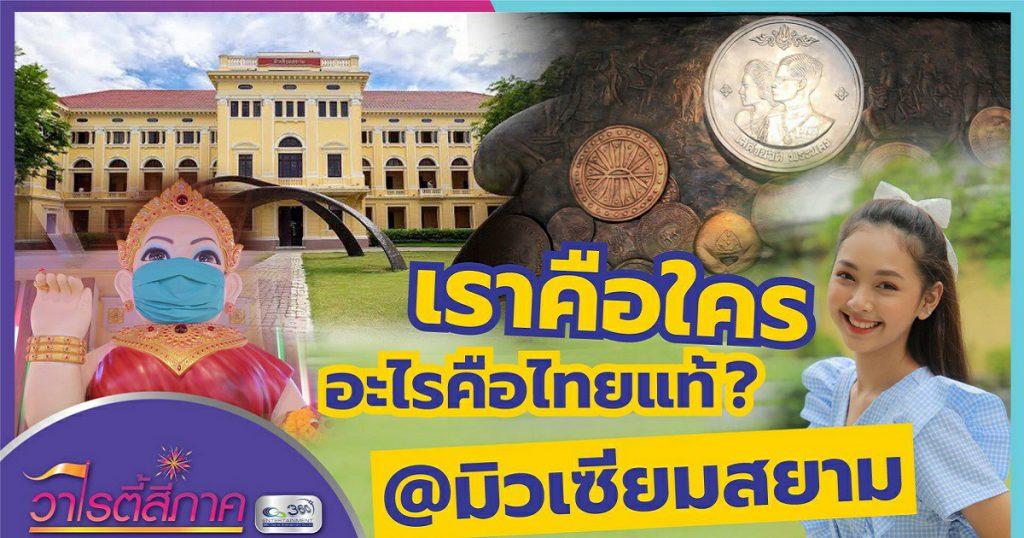 เราคือใคร อะไรคือไทยแท้? @มิวเซียมสยาม l วิถีสี่ภาค l วาไรตี้สี่ภาค EP.25