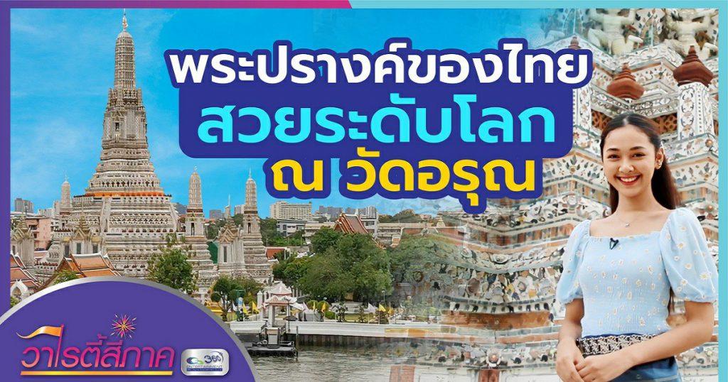 พระปรางค์ของไทย สวยระดับโลก ณ วัดอรุณฯ l วิถีสี่ภาค l วาไรตี้สี่ภาค EP.27