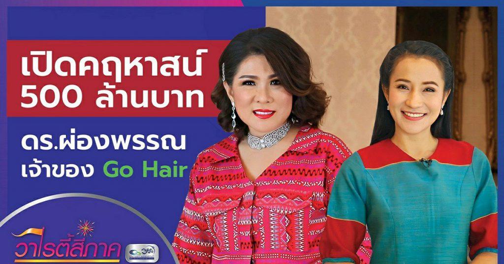 เปิดคฤหาสน์ 500 ล้านบาท ดร.ผ่องพรรณ เจ้าของ Go Hair! l คนดีสี่ภาค l วาไรตี้สี่ภาค EP.27