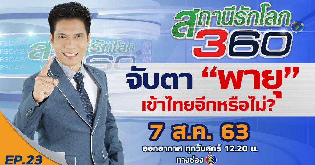 """จับตา """"พายุ"""" เข้าไทยอีกหรือไม่ ? 🌎 สถานีรักโลก 360 องศา EP.23"""