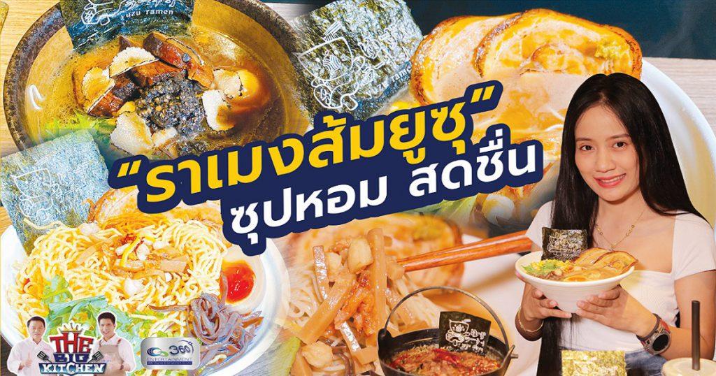 ร้าน Yuzu Ramen Thailand ราเมงส้มยูซุ น้ำซุปหอม สดชื่น