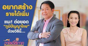 นักบริหารการเงินแนะ! ภูมิปัญญาไทย สร้างรายได้เพิ่ม ต่อยอดได้