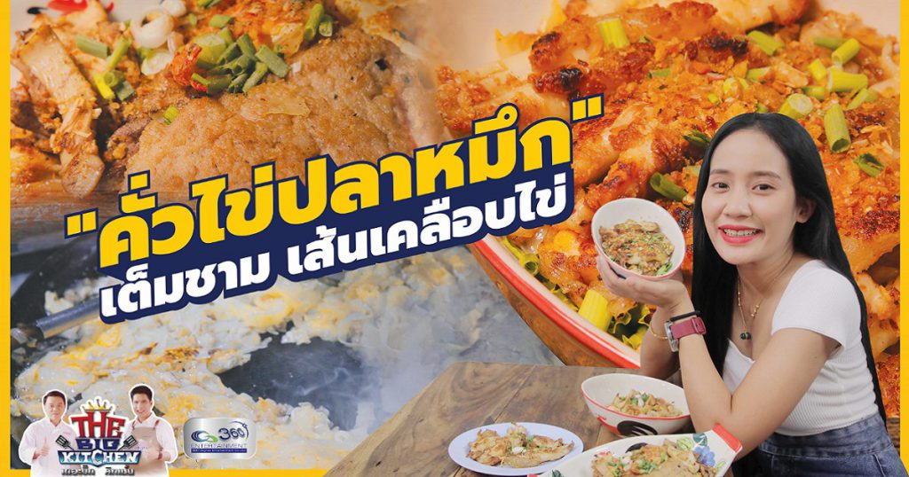 Street Food ร้านคั่วชามเปล คั่วไข่ปลาหมึก เต็มชาม เส้นเคลือบไข่