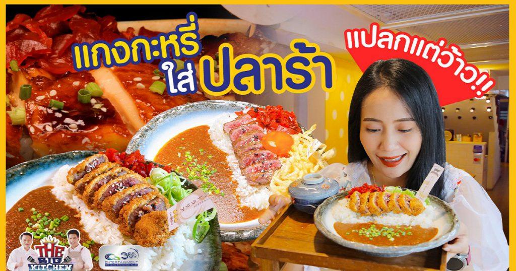 ร้าน I'm Yellow Cafe & Restaurant