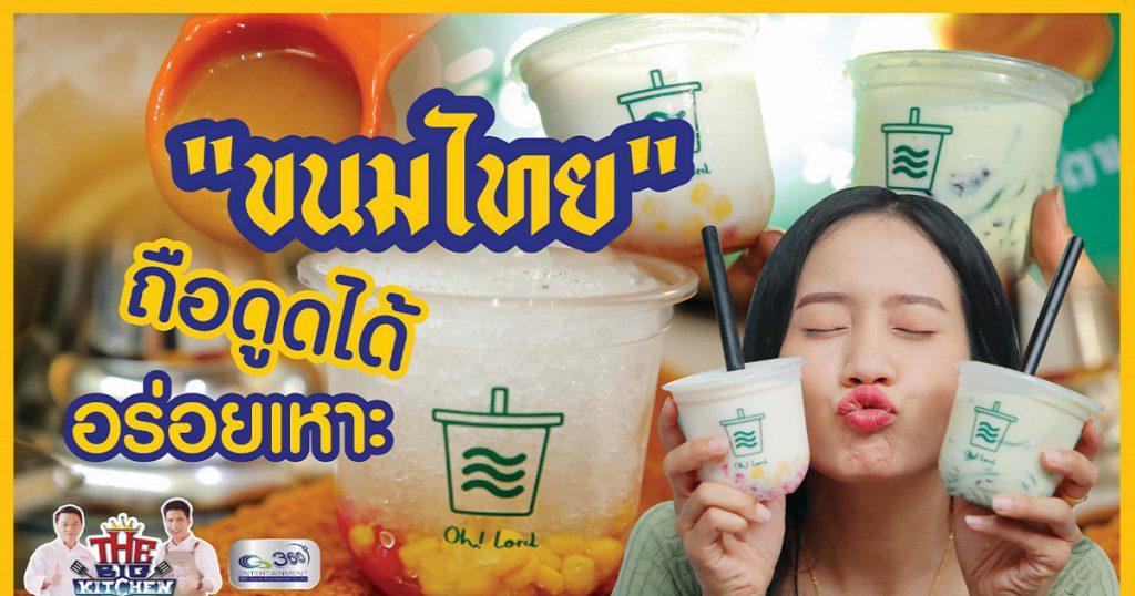 ร้าน Oh! Lord Thai Desserts