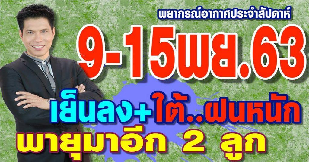 พยากรณ์อากาศ 9-15พ.ย.63 เย็นลง+ใต้ฝนหนัก+พายุมาอีก2ลูก by แซ็ก ธนินวัฒน์ ทีวี360องศา