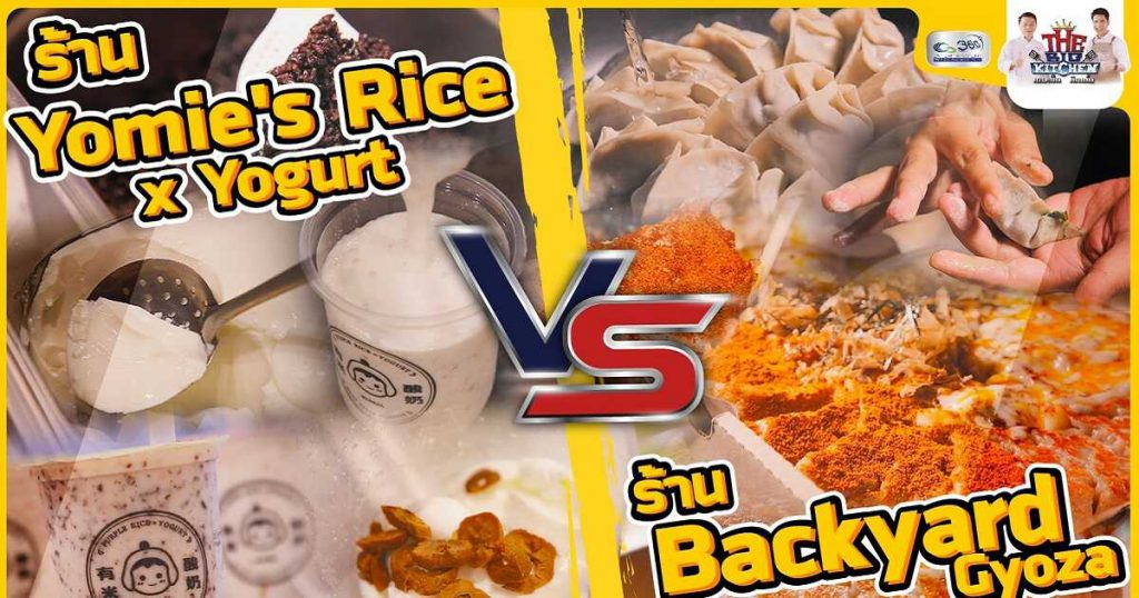 """ร้าน Backyard Gyoza"" vs ""ร้าน Yomie's Rice x Yogurt 