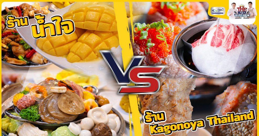 """""""ร้านน้ำใจ"""" VS """"ร้าน Kagonoya Thailand"""""""