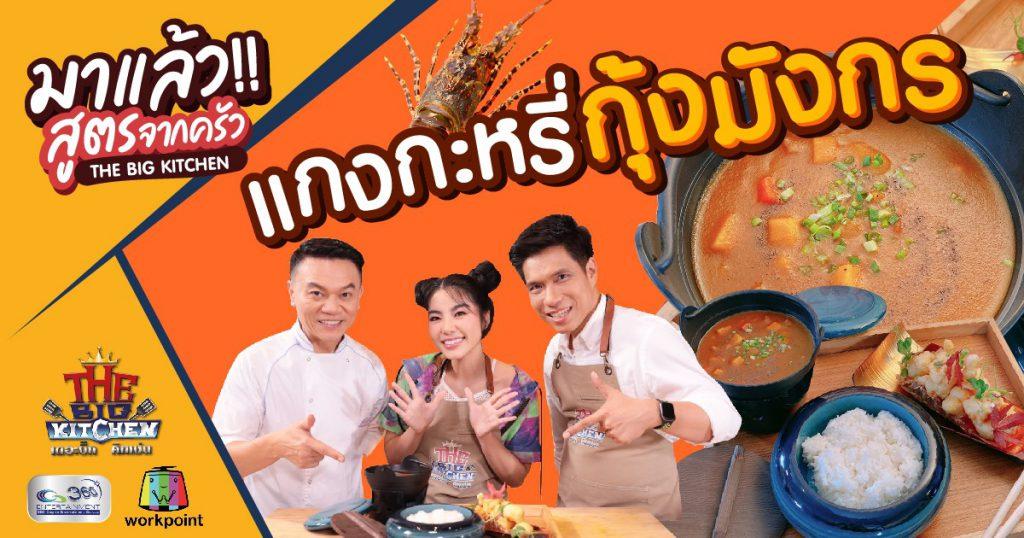เมนูแกงกะหรี่กุ้งมังกร | สูตรจากครัว The Big Kitchen