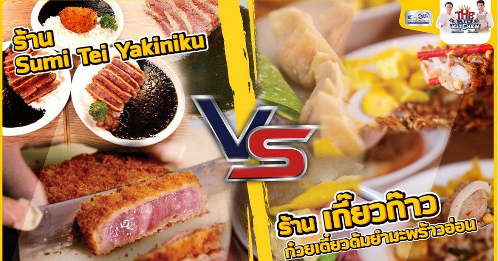 """ร้านSumi Tei Yakiniku""""VS""""ร้านเกี๊ยวก๊าว ก๋วยเตี๋ยวต้มยำมะพร้าวอ่อน"""