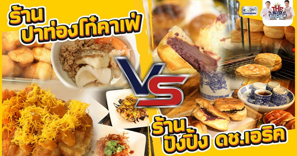 """Patonggo Cafe Since 1968 ปาท่องโก๋คาเฟ่"" VS ""ปังปิ้ง ดช.เอริค"" | Street Food on The Big Kitchen"